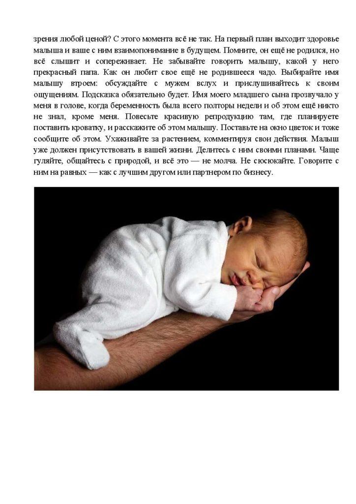 Это изображение имеет пустой атрибут alt; его имя файла - информация-на-сайт.-как-стать-воспитателем-своему-ребёнку_Страница_2-724x1024.jpg